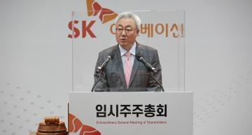 SK Innovation spins out world's largest battery business