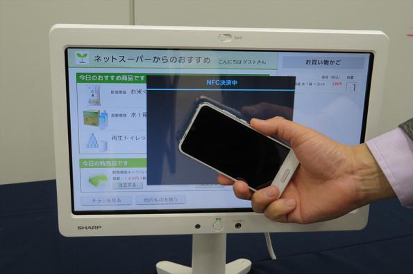 Sharp turns large displays into NFC payment terminals